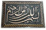 Brass Item- Bismillah