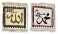 Wall Rugs - Allah + Muhammad (saw)