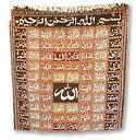Wall Rug- 99 Names of Allah (2.5ftx4ft)
