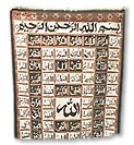 Wall Rug- 99 Names of Allah (3ftx5ft)