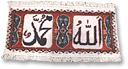 Wall Rug- Allah, Muhammad (2ftx1ft)