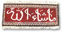 Wall Rug- Mashallah (2ftx1ft)