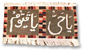 Wall Rug- Ya Hayyu Ya Qayyum (2ftx1ft)