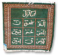 Wall Rug- Loh e Qurani (2ftx2ft)